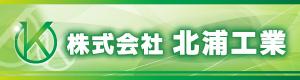 株式会社北浦工業